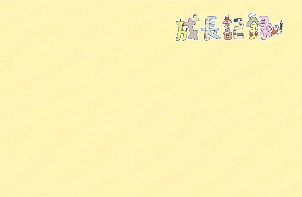 成長記録・子供・赤ちゃん・出産のフォトブックテンプレート イエロー ビスタプリント 縦長サイズ(表紙の背景用 / スマホで使用可能)
