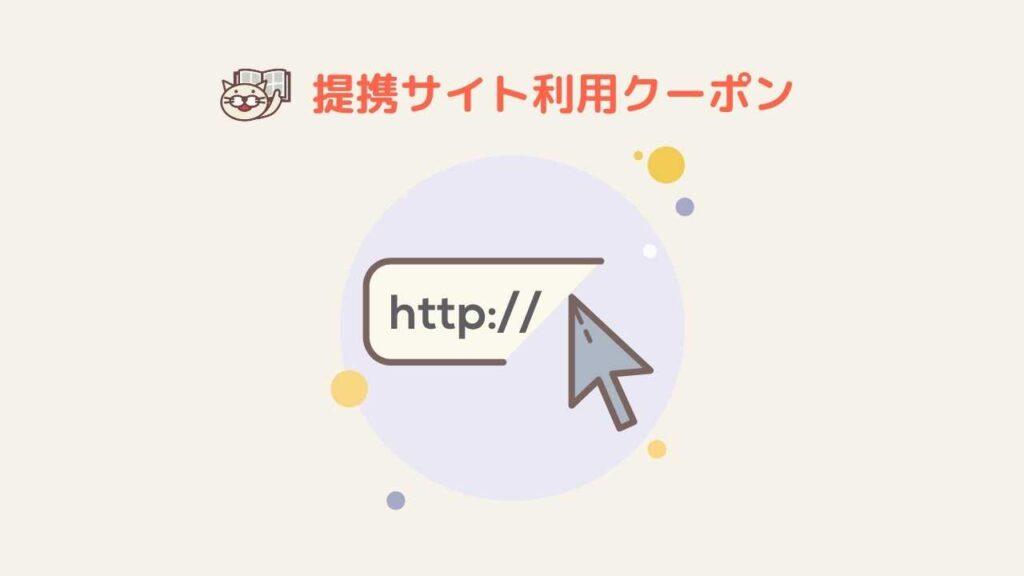 提携サイト利用クーポン