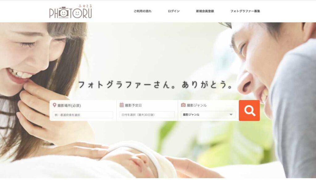 ふぉとる公式サイト