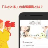 ふぉとるとは?1万円からプロに撮影依頼ができるサービス!