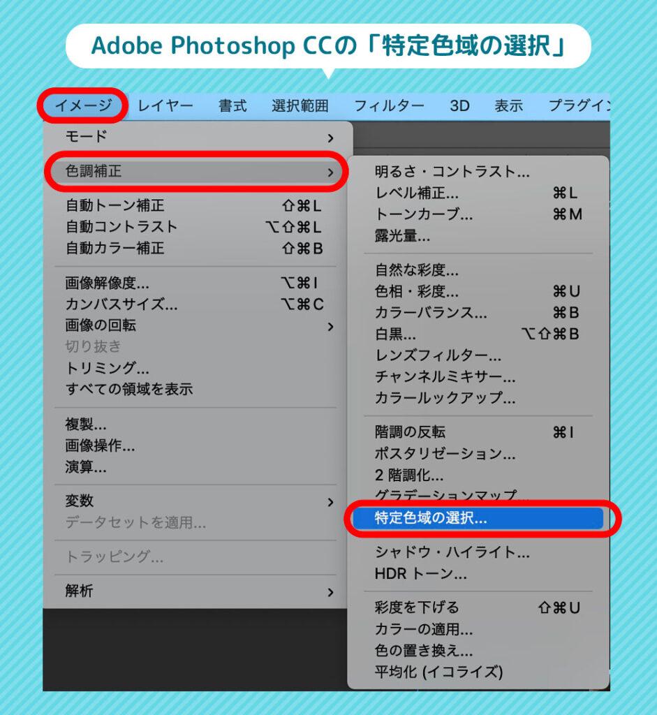 adobe Photoshop で色調整:特定色域の選択