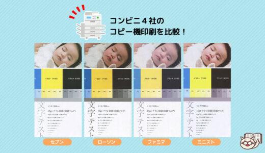 コンビニ4社のコピー機で普通紙印刷の画質を8店舗で比較!セブン・ローソン・ファミマ・ミニストップ