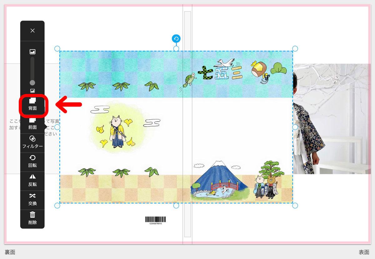 ビスタプリント用七五三テンプレートの使い方:左メニューの「背面」をクリック